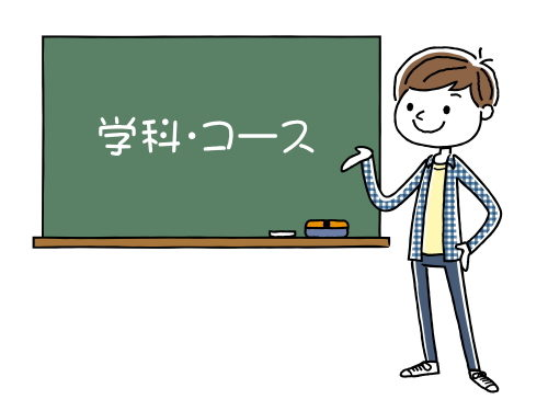 通信教育課程の学科・コース