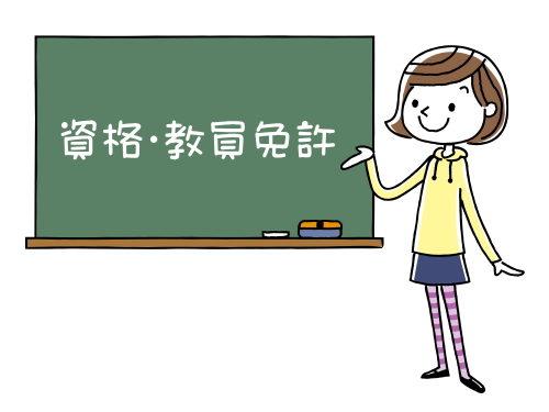通信制短大で取得できる資格・教員免許